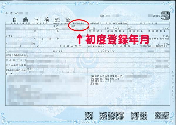 初度登録年月の記載位置