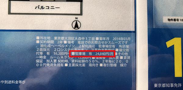 東京都の賃貸の駐車料金は高い